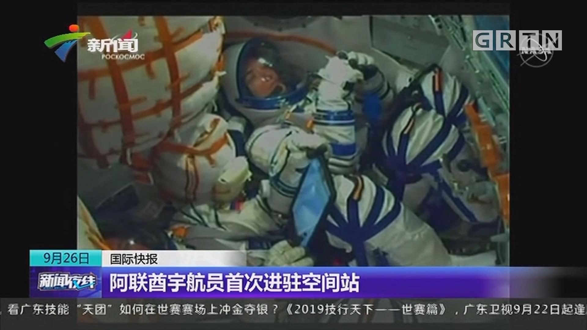 阿联酋宇航员首次进驻空间站