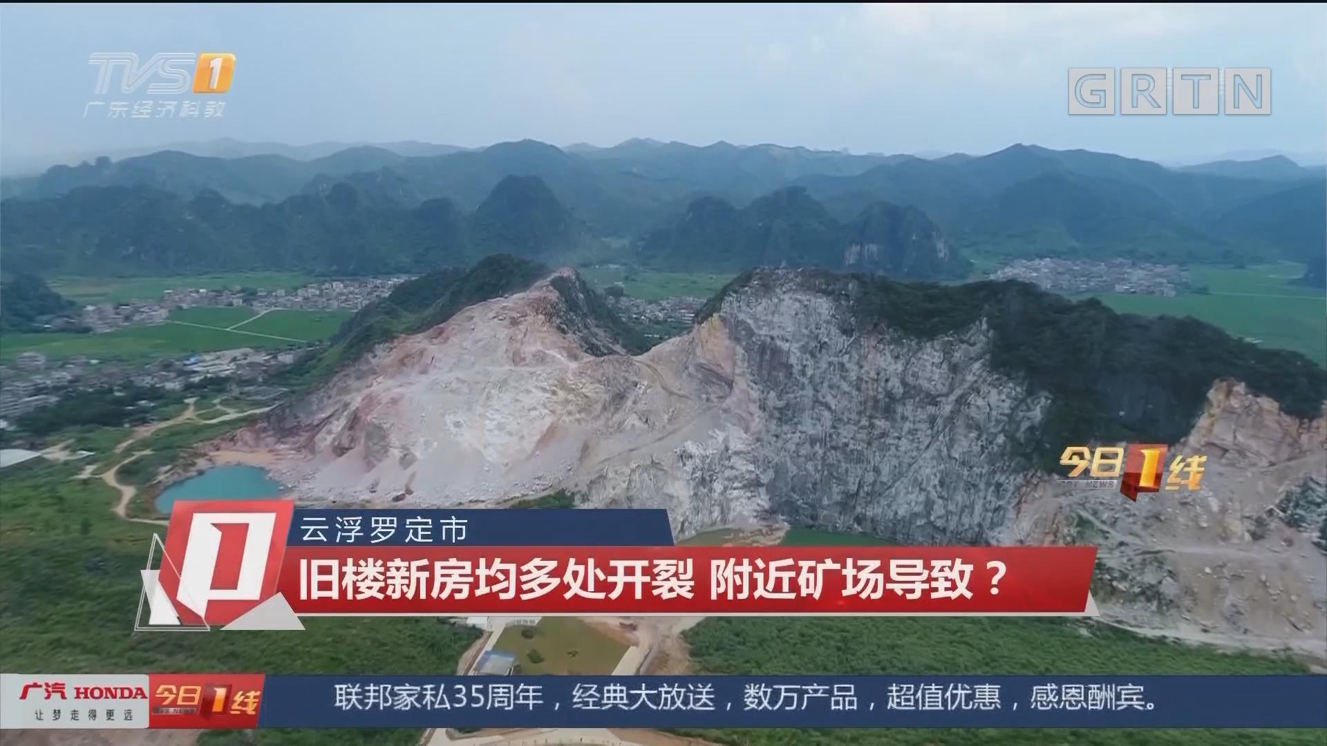 云浮罗定市 旧楼新房均多处开裂 附近矿场导致?