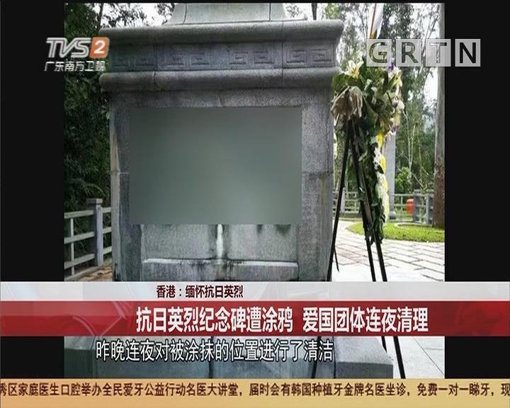 香港:缅怀抗日英烈 抗日英烈纪念碑遭涂鸦 爱国团体连夜清理