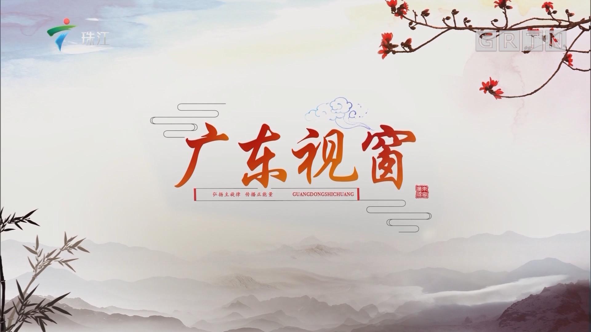 """[HD][2019-09-07]广东视窗:潮州:加强入海排污口监管 构筑""""蓝色生态""""屏障"""