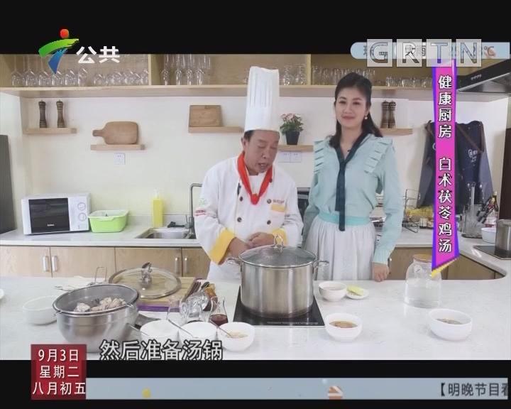 健康厨房:白术茯苓鸡汤
