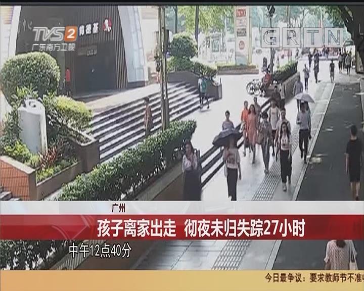广州:孩子离家出走 彻夜未归失踪27小时