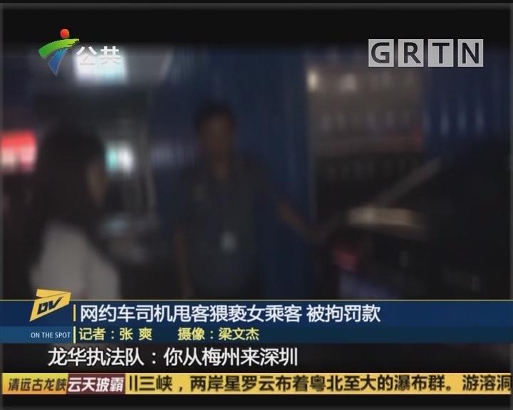 (DV现场)网约车司机甩客猥亵女乘客 被拘罚款