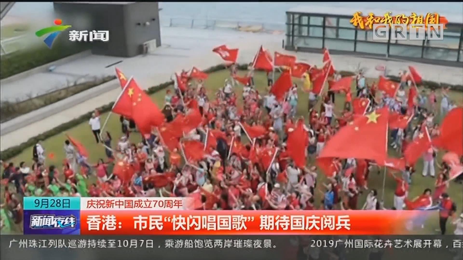 """庆祝新中国成立70周年 香港:市民""""快闪唱国歌""""期待国庆阅兵"""