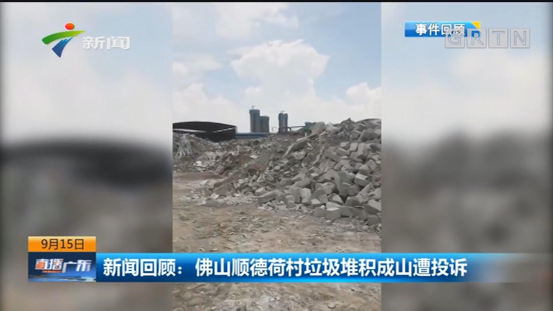 新闻回顾:佛山顺德荷村垃圾堆积成山遭投诉