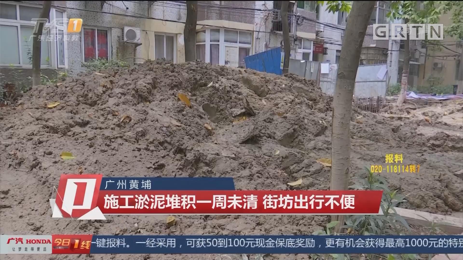 广州黄埔 施工淤泥堆积一周未清 街坊出行不便