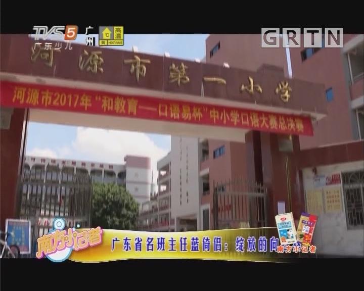 [2019-09-09]南方小记者:广东省名班主任蓝倚侣:绽放的向日葵