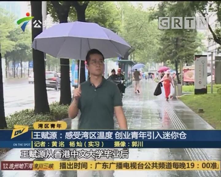 (DV现场)王赋源:感受湾区温度 创业青年引入迷你仓