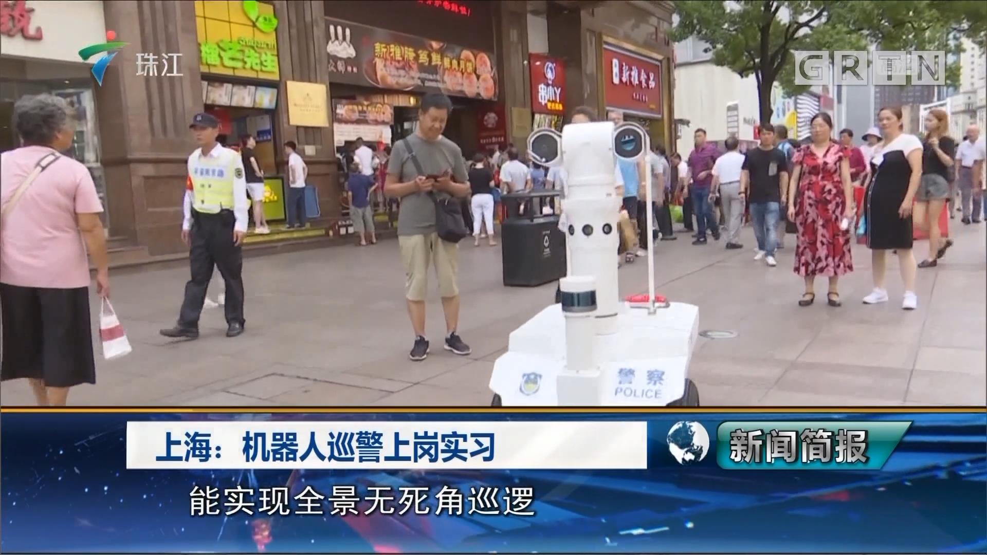 上海:机器人巡警上岗实习