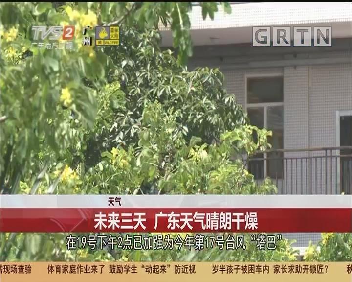 天气:未来三天 广东天气晴朗干燥