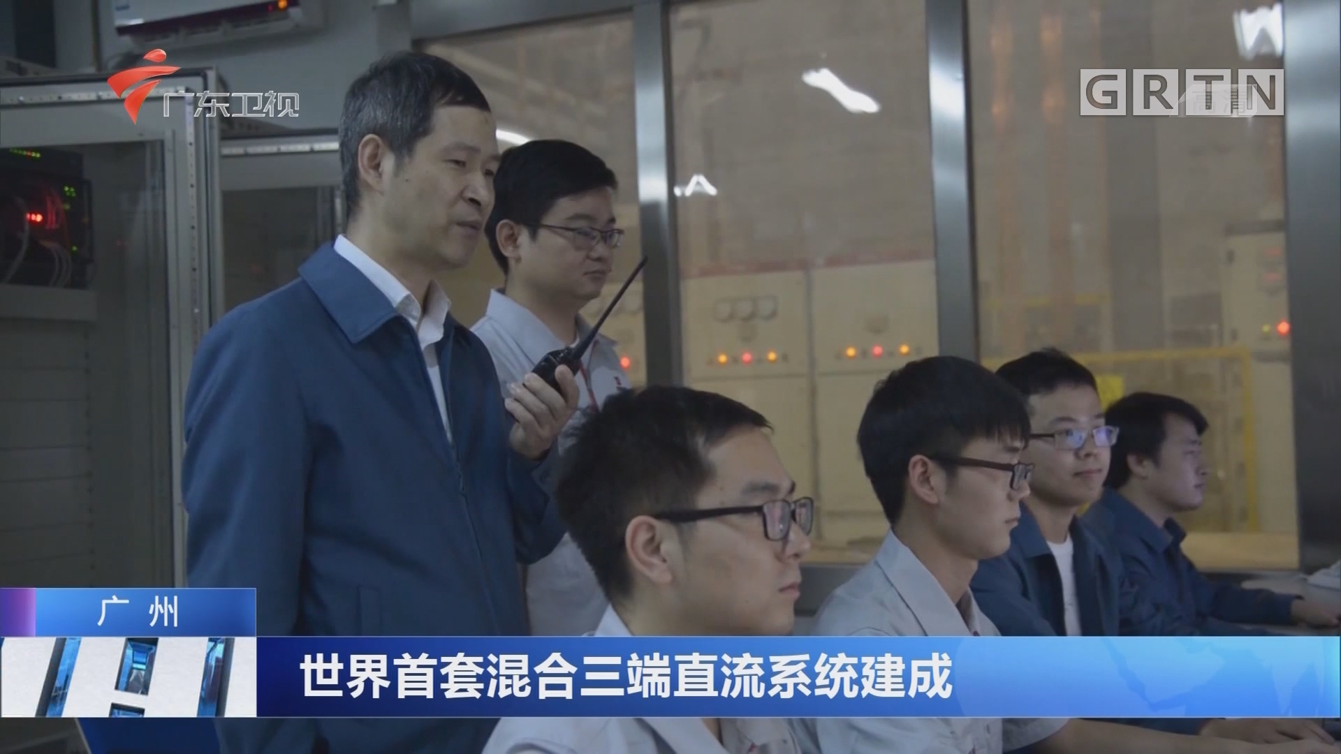 广州:世界首套混合三端直流系统建成