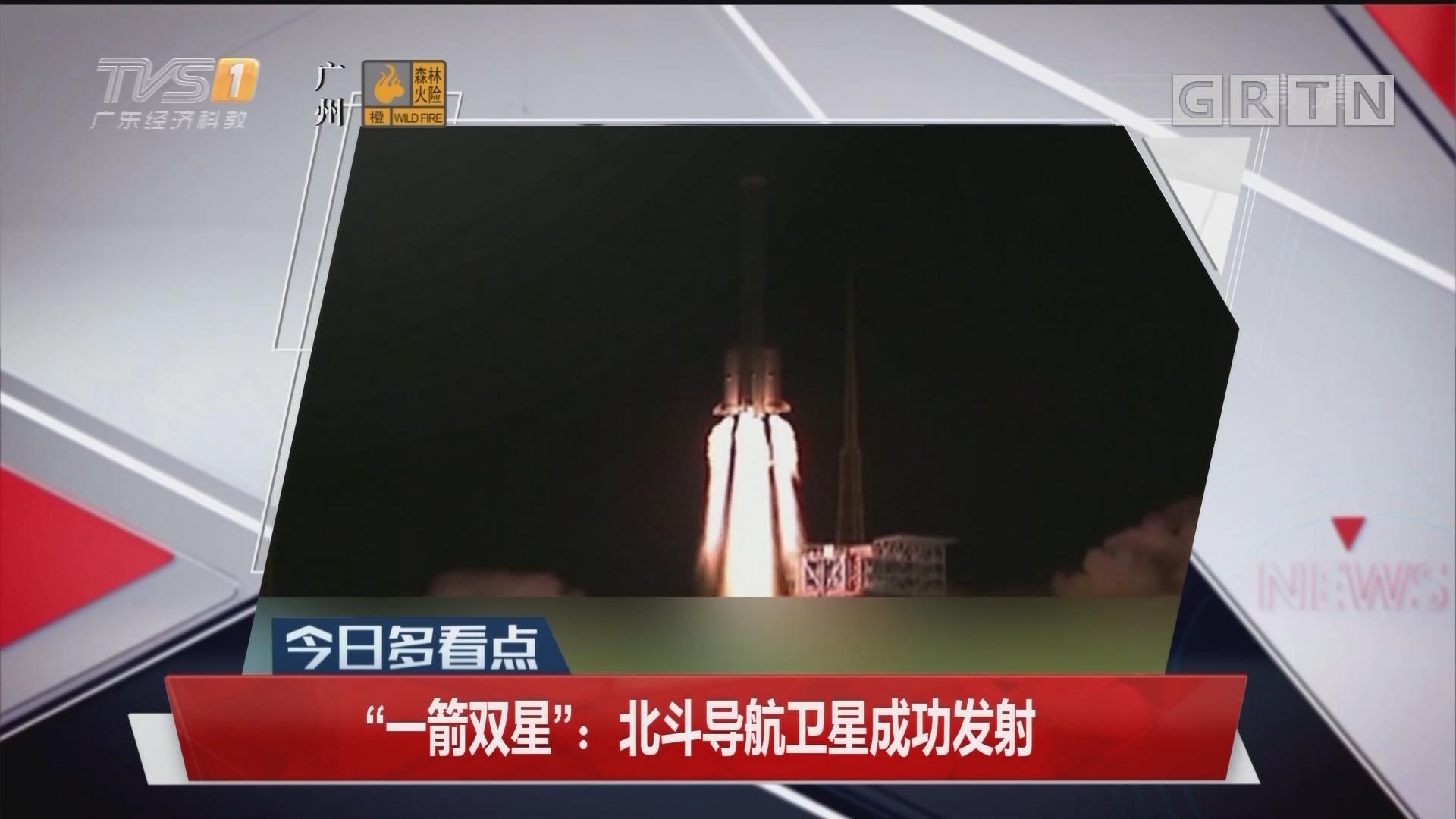 """""""一箭双星"""":北斗导航卫星成功发射"""
