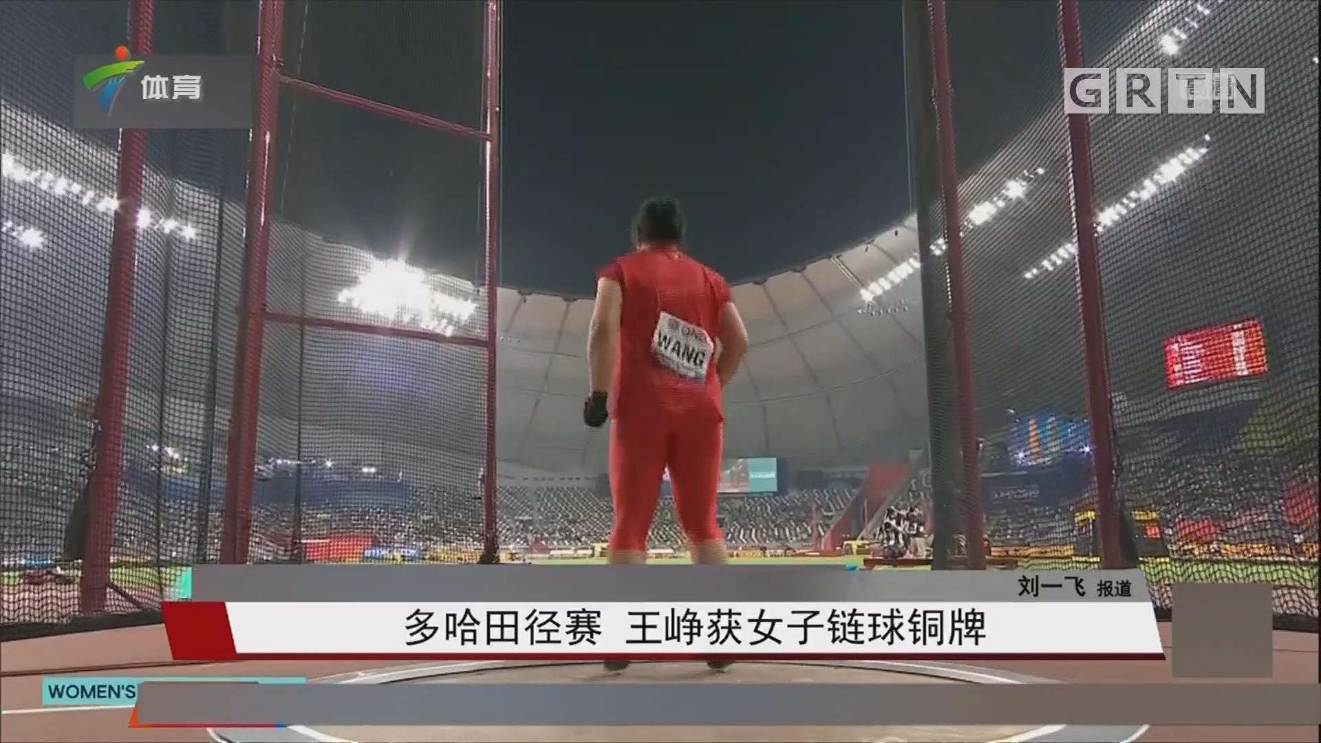 多哈田径赛 王峥获女子链球铜牌