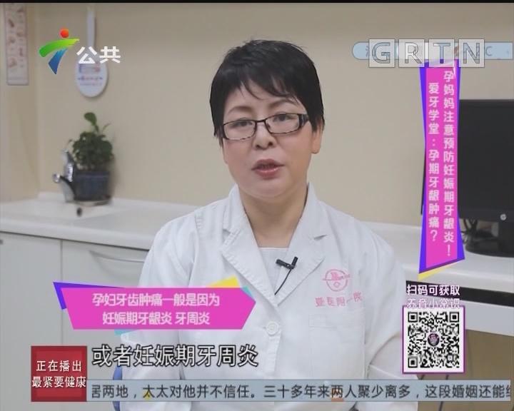 唔系小儿科:爱牙学堂:孕期牙龈肿痛?孕妈妈注意预防妊娠期牙龈炎!