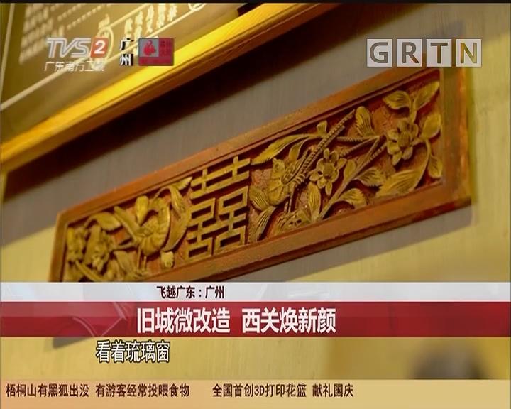 飞越广东:广州 旧城微改造 西关焕新颜