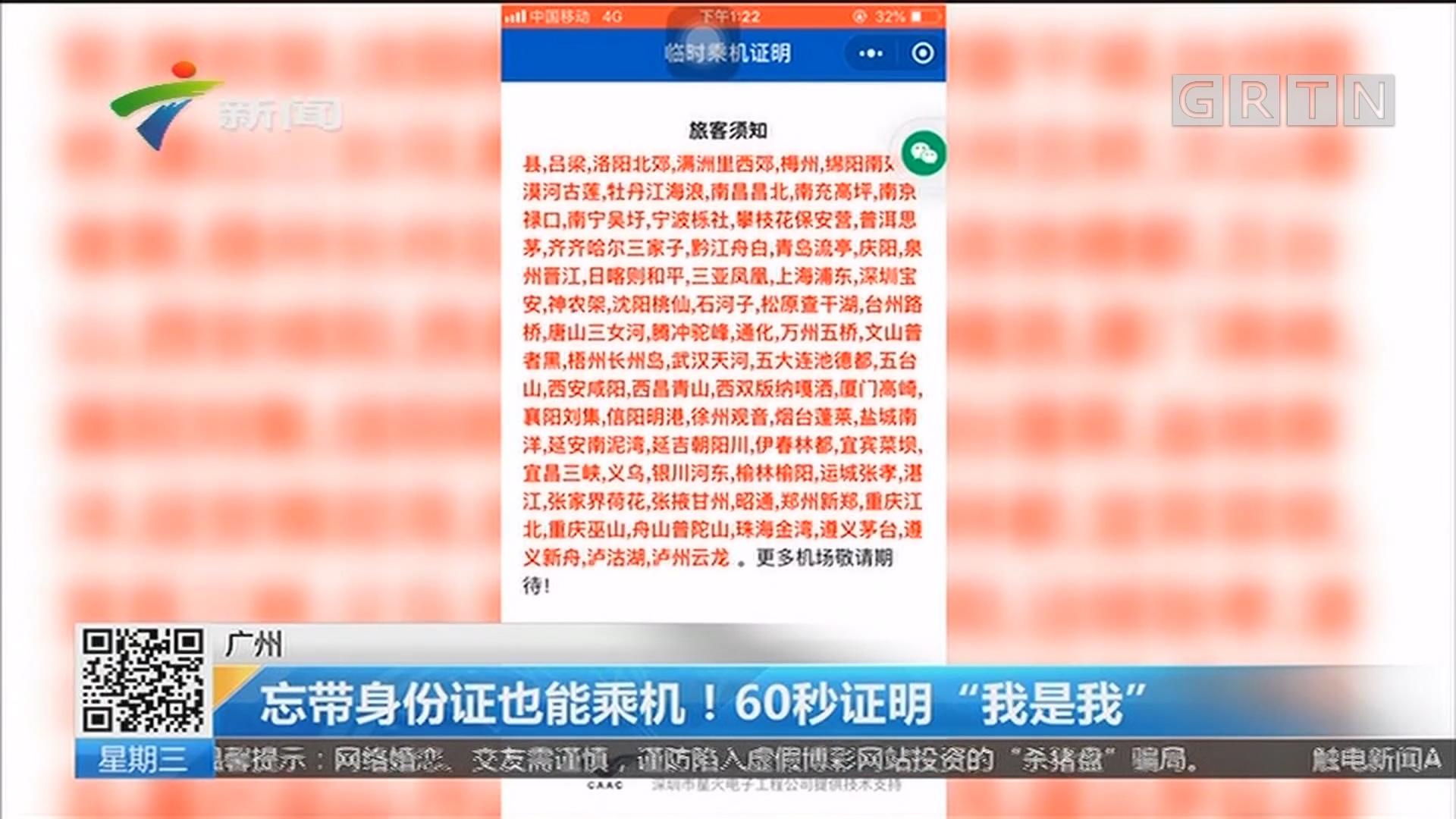 """广州 忘带身份证也能乘机!60秒证明""""我是我"""""""