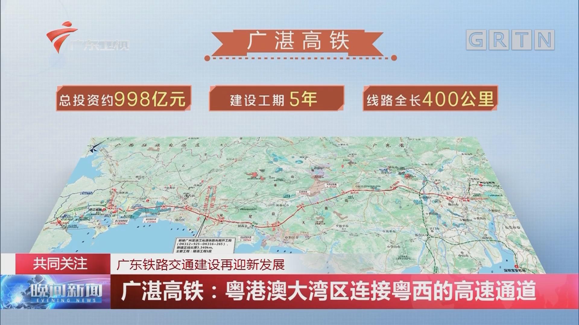 广东铁路交通建设再迎新发展 广湛高铁:粤港澳大湾区连接粤西的高速通道
