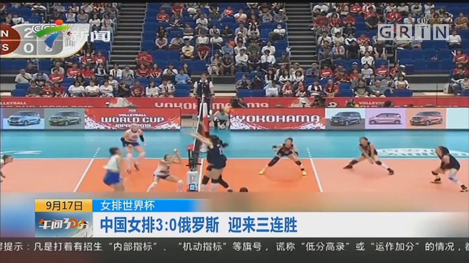 女排世界杯:中国女排3:0俄罗斯 迎来三连胜
