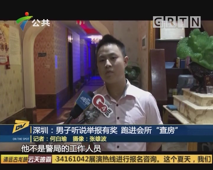 """(DV现场)深圳:男子听说举报有奖 跑进会所""""查房"""""""