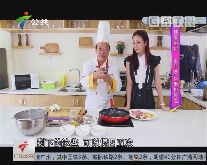 健康厨房:玉竹罗汉果排骨汤
