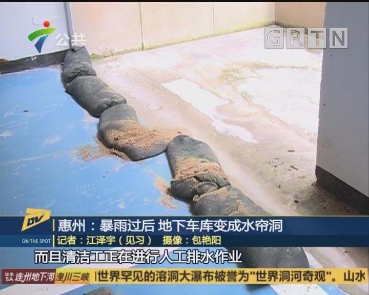 (DV现场)惠州:暴雨过后 地下车库变成水帘洞
