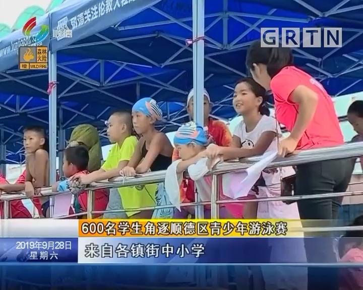 600名學生角逐順德區青少年游泳賽
