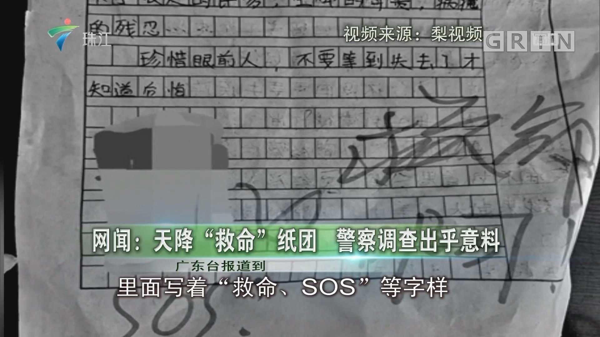 """网闻:天降""""救命""""纸团 警察调查出乎意料"""