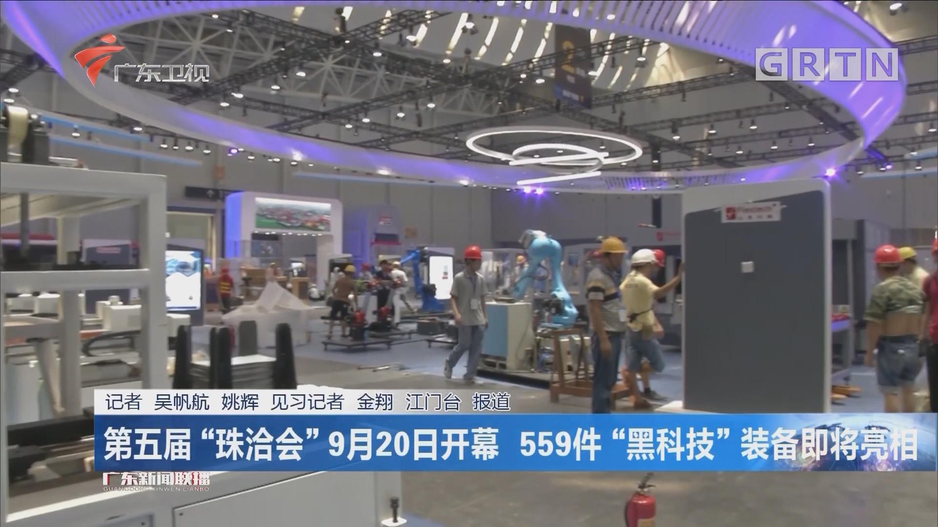 """第五届""""珠洽会""""9月20日开幕 559件""""黑科技""""装备即将亮相"""