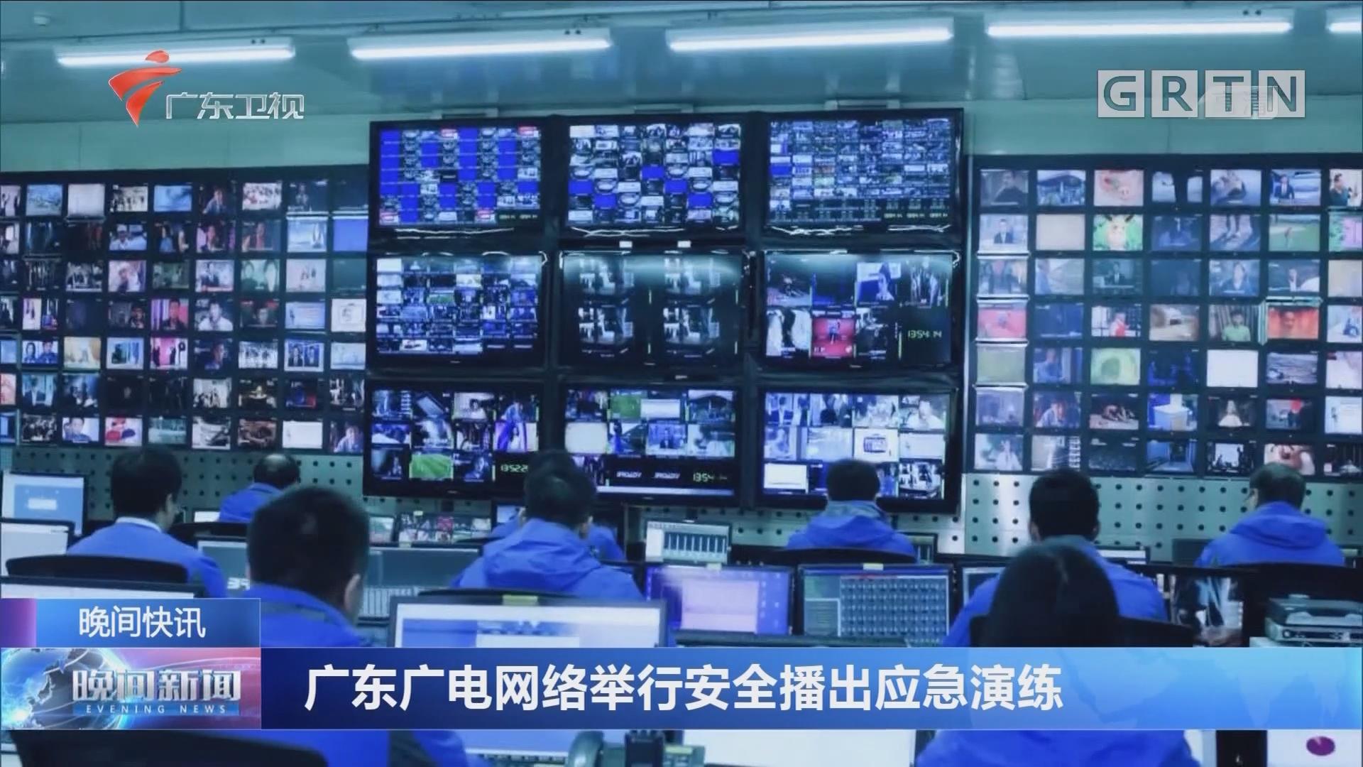 广东广电网络举行安全播出应急演练