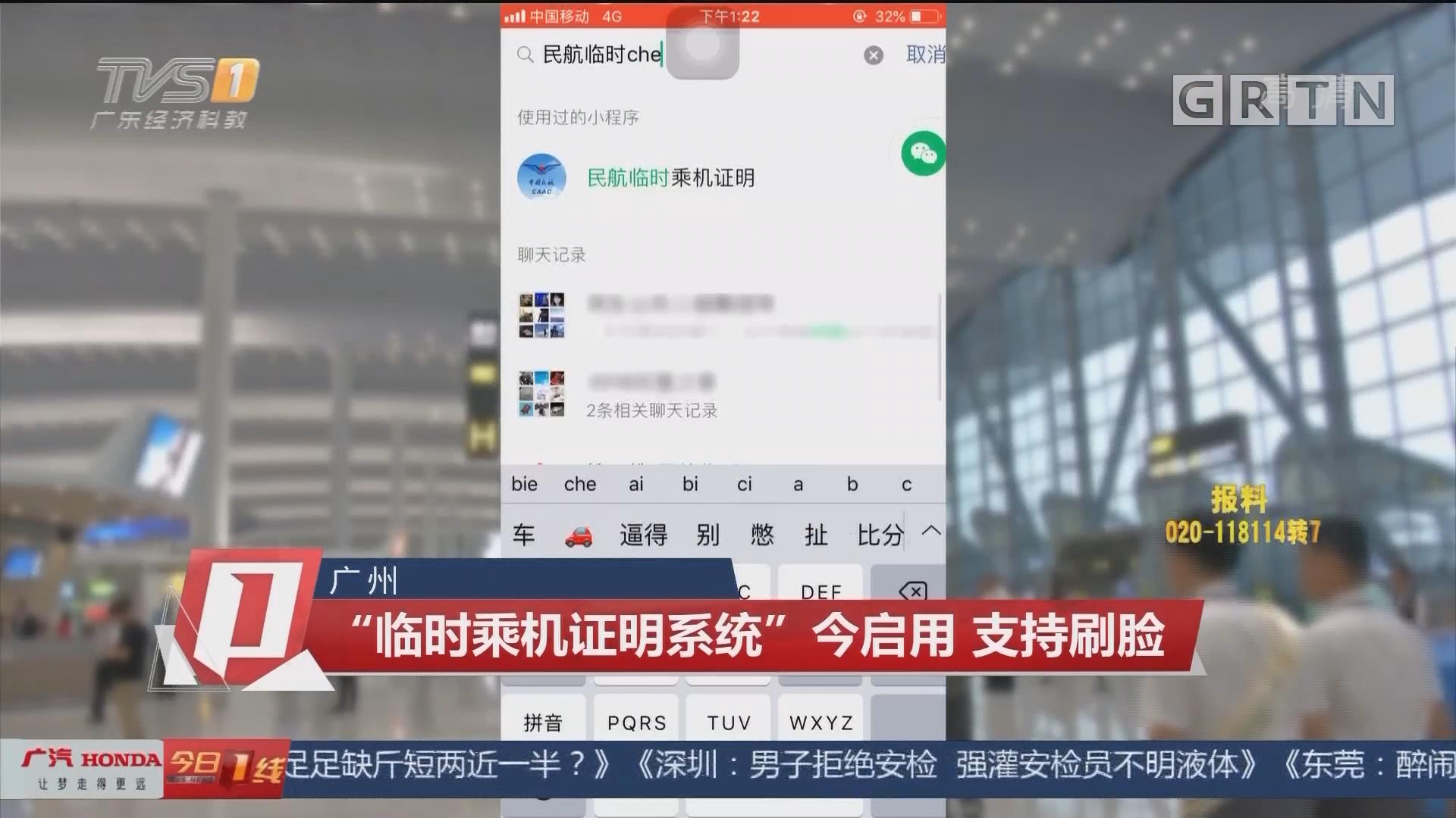 """广州:""""临时乘机证明系统""""今启用 支持刷脸"""