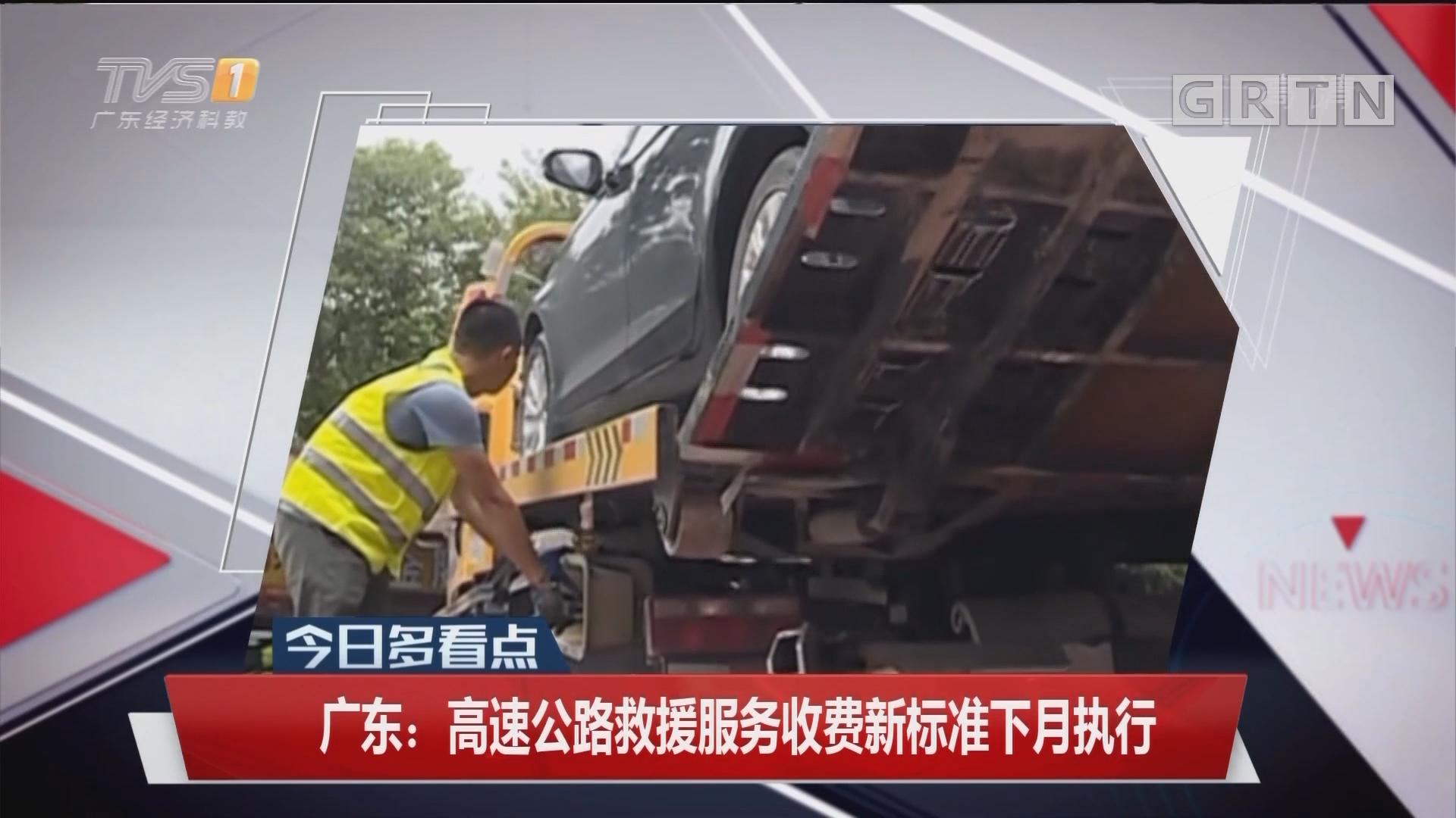 广东:高速公路救援服务收费新标准下月执行