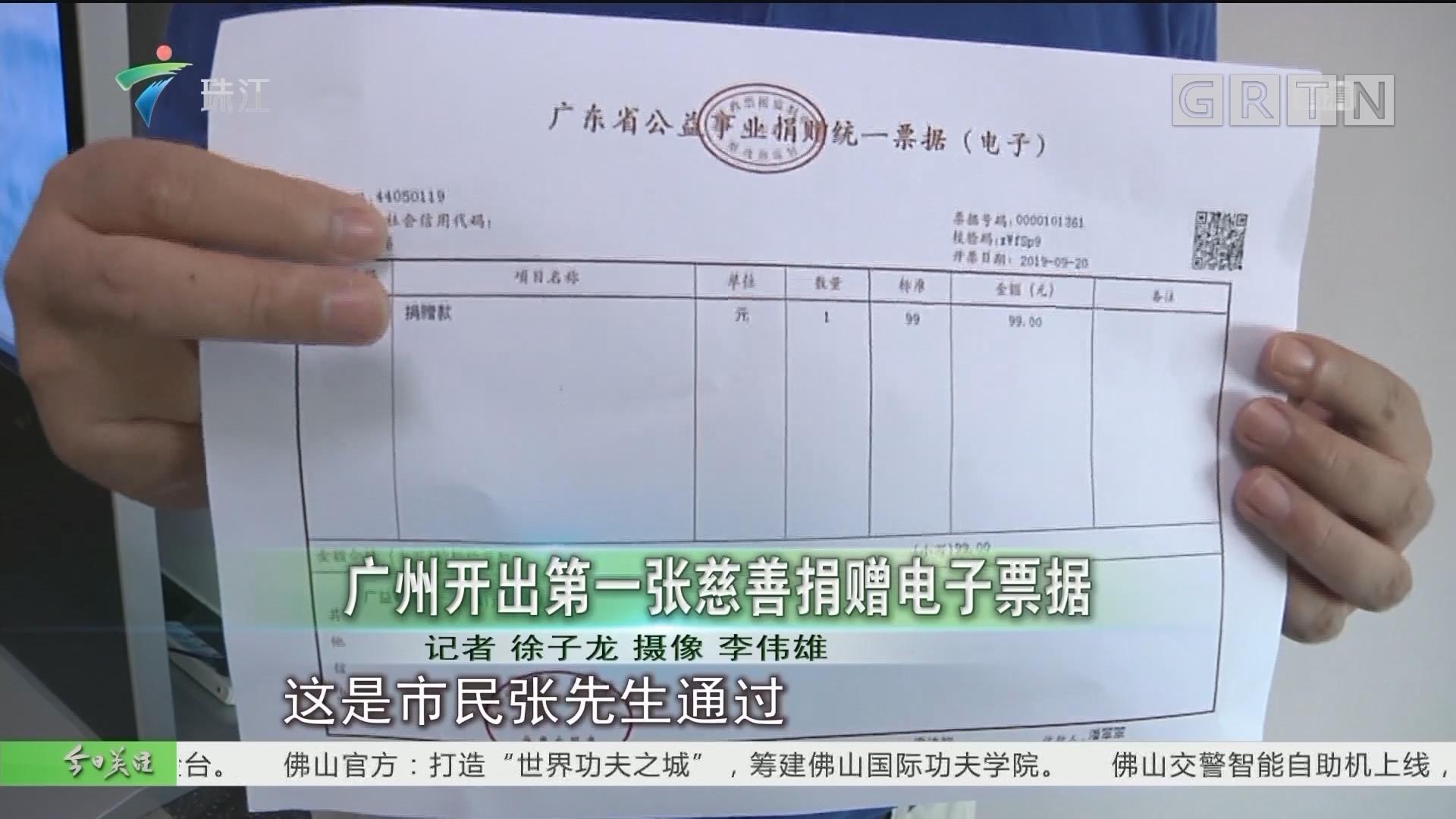 广州开出第一张慈善捐赠电子票据