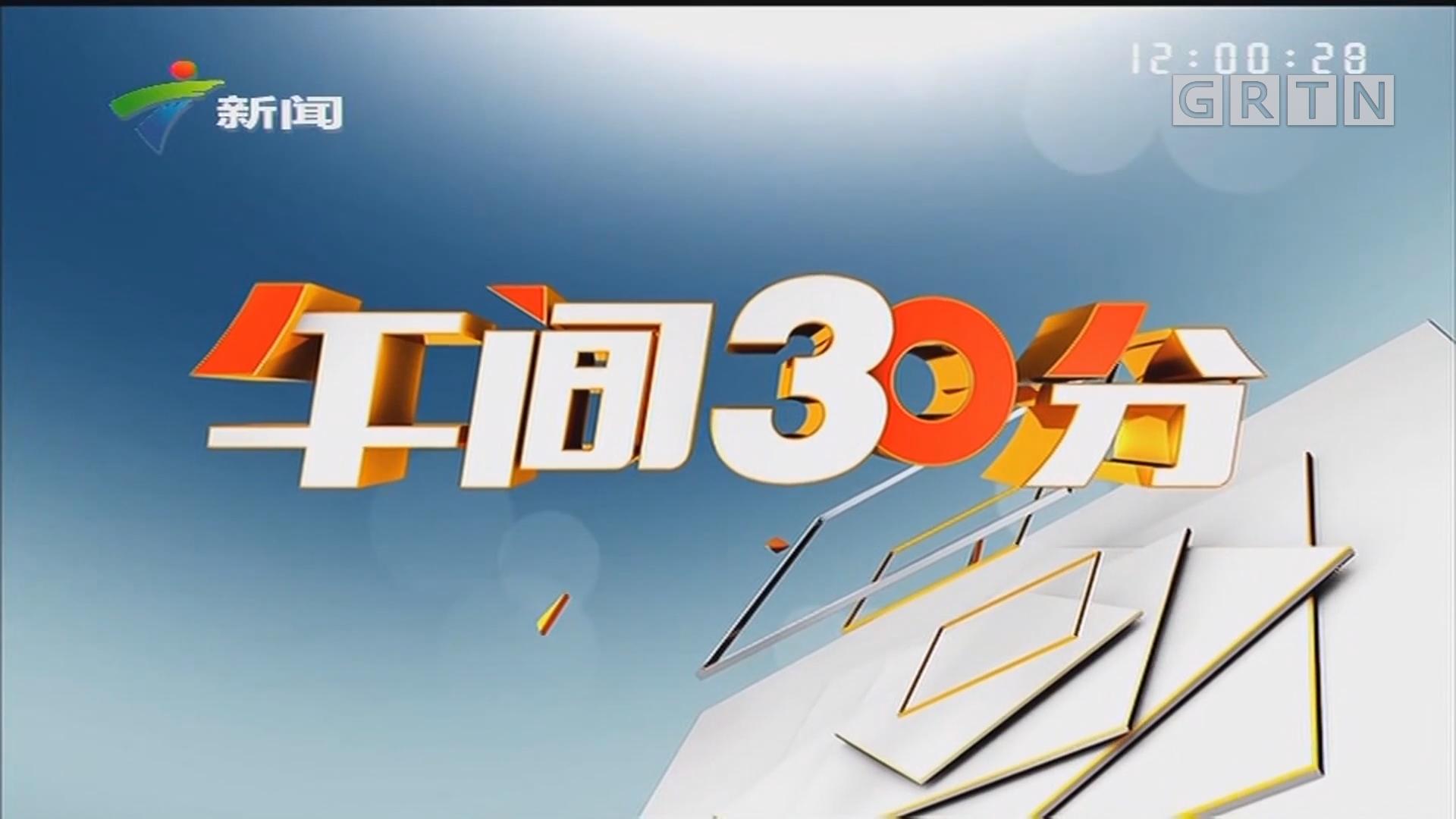 [HD][2019-09-04]午间30分:广州:海珠广场升级工程 现场工人进行最后恢复施工