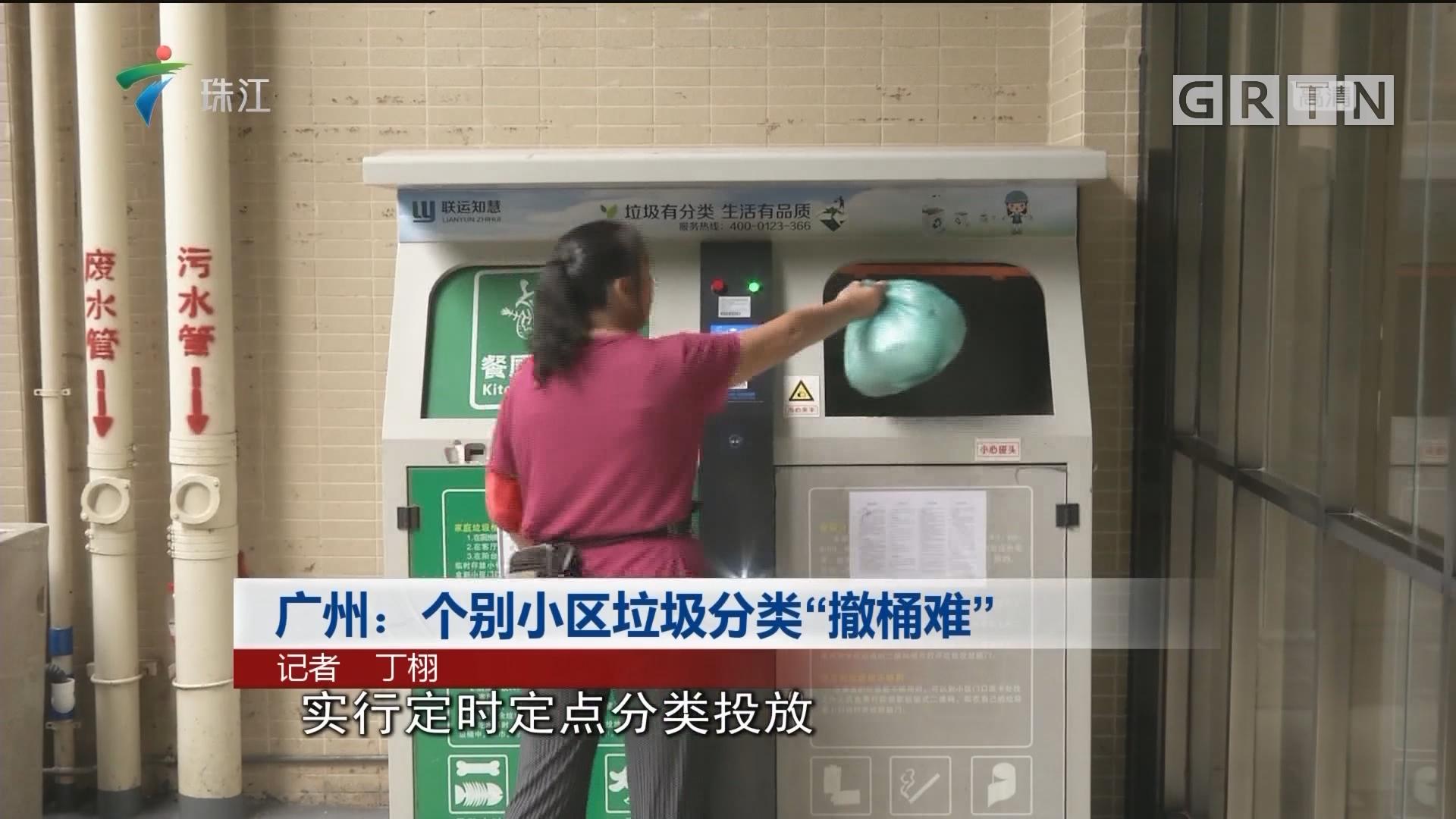 """广州:个别小区垃圾分类""""撤桶难"""""""