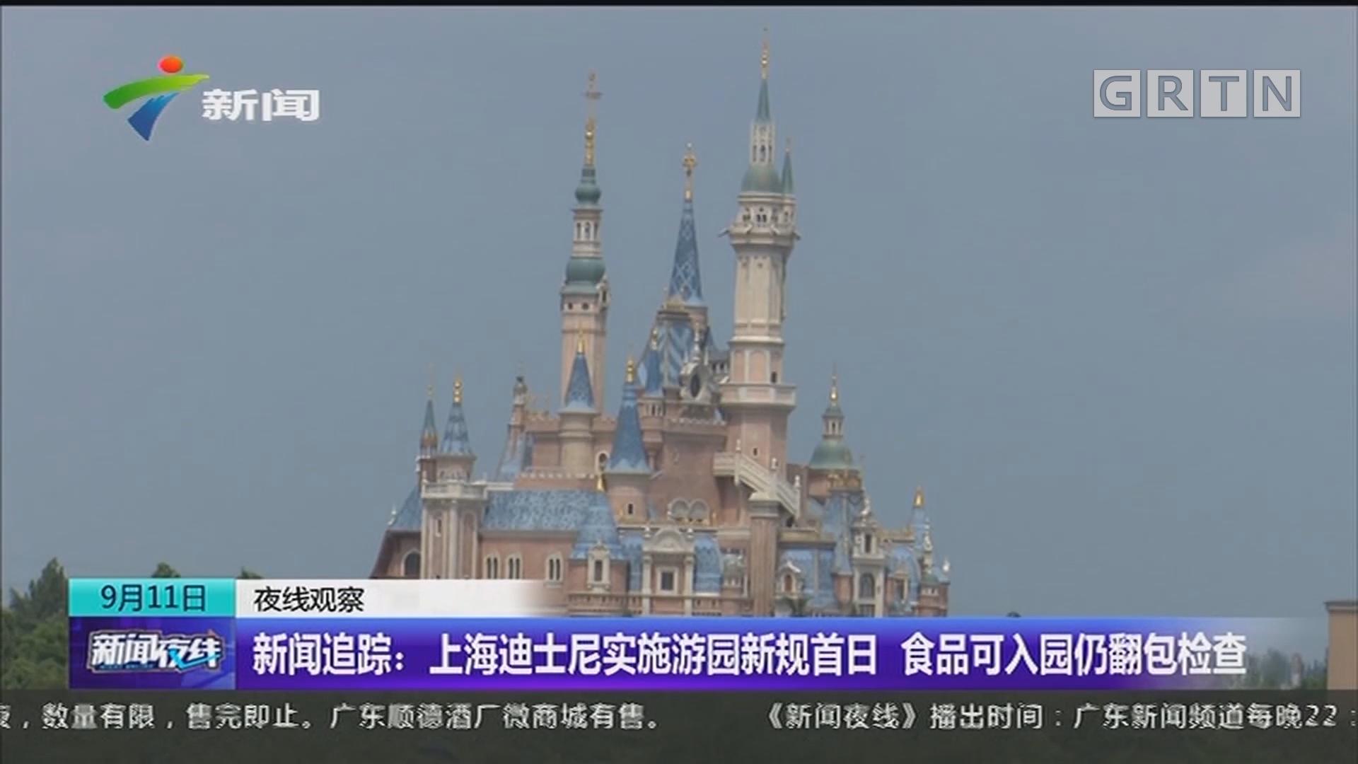 新闻追踪:上海迪士尼实施游园新规首日 食品可入园仍翻包检查