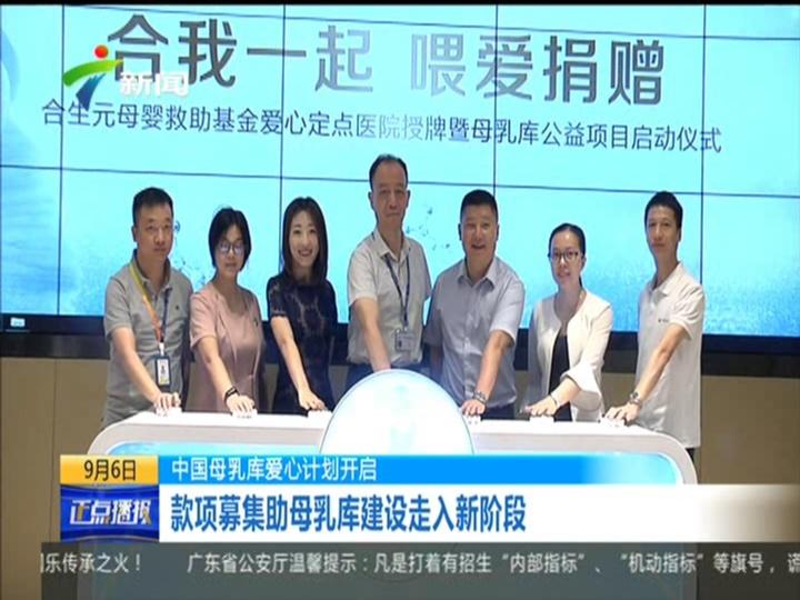 中国母乳库爱心计划开启 款项募集助母乳库建设走入新阶段