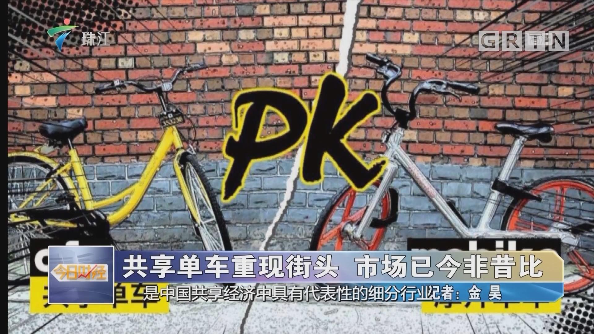 共享单车重现街头 市场已今非昔比