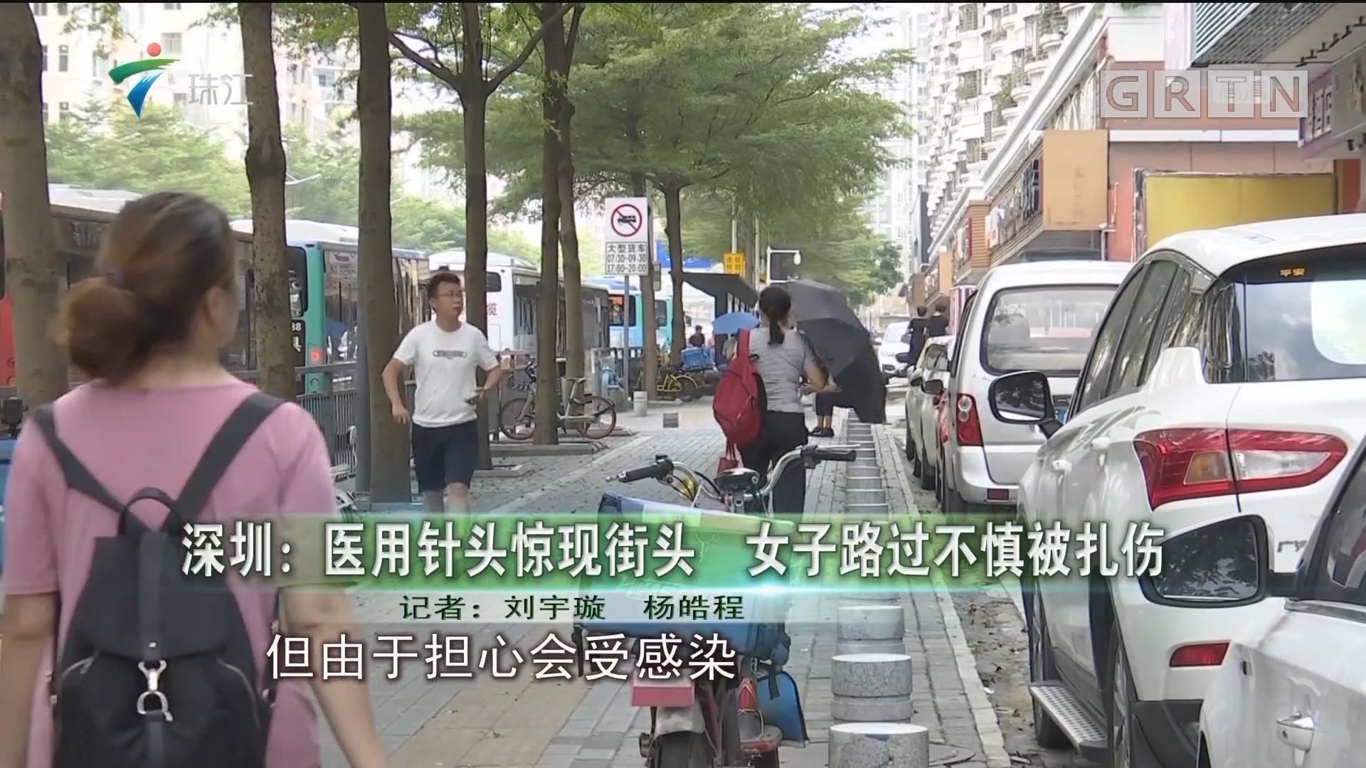 深圳:医用针头惊现街头 女子路过不慎被扎伤