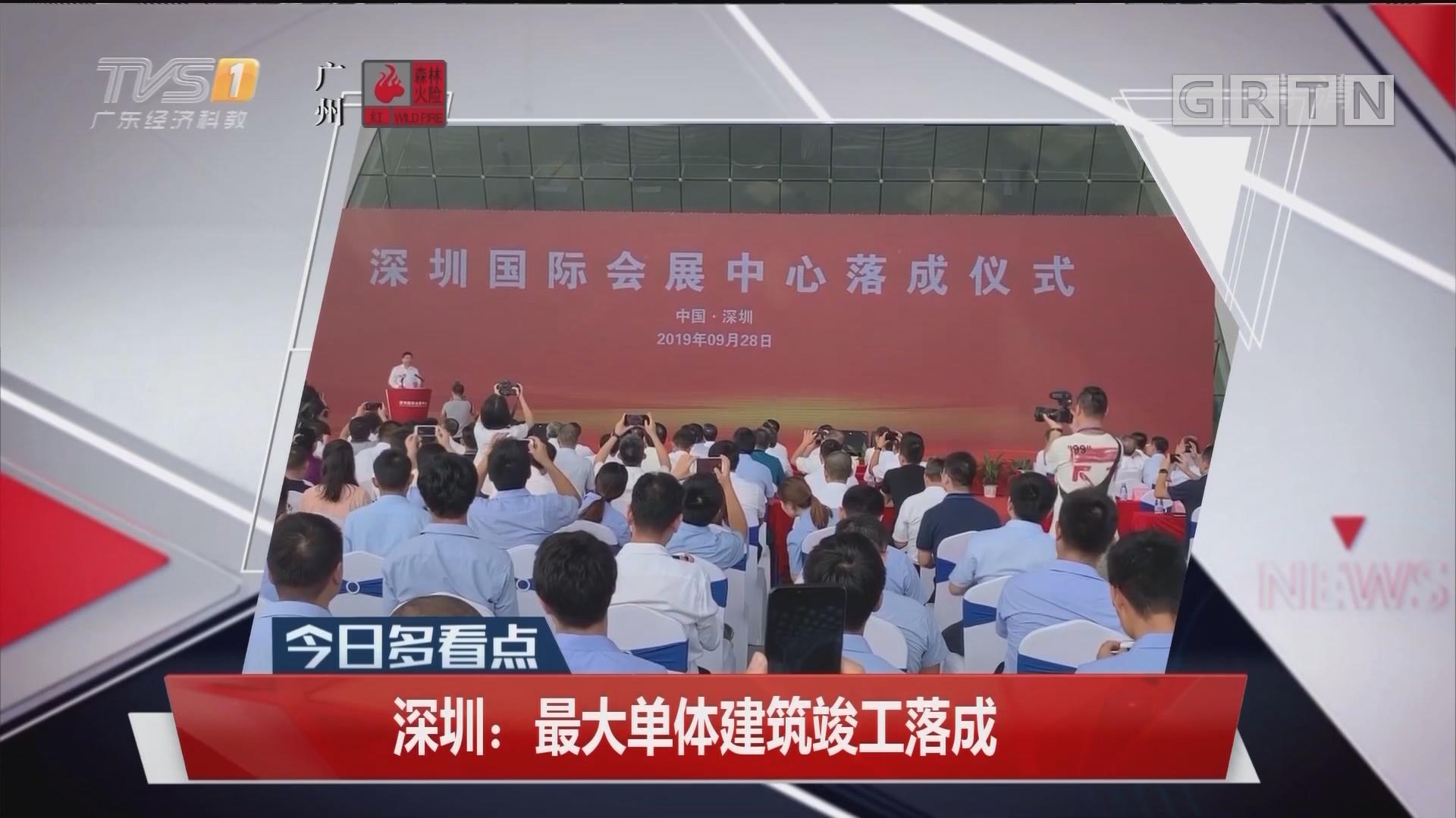 深圳:最大單體建筑竣工落成