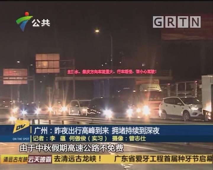 (DV现场)广州:昨夜出行高峰到来 拥堵持续到深夜