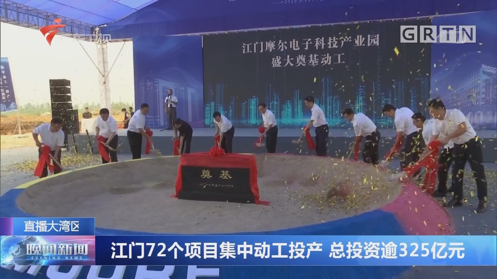 江门72个项目集中动工投产 总投资逾325亿元
