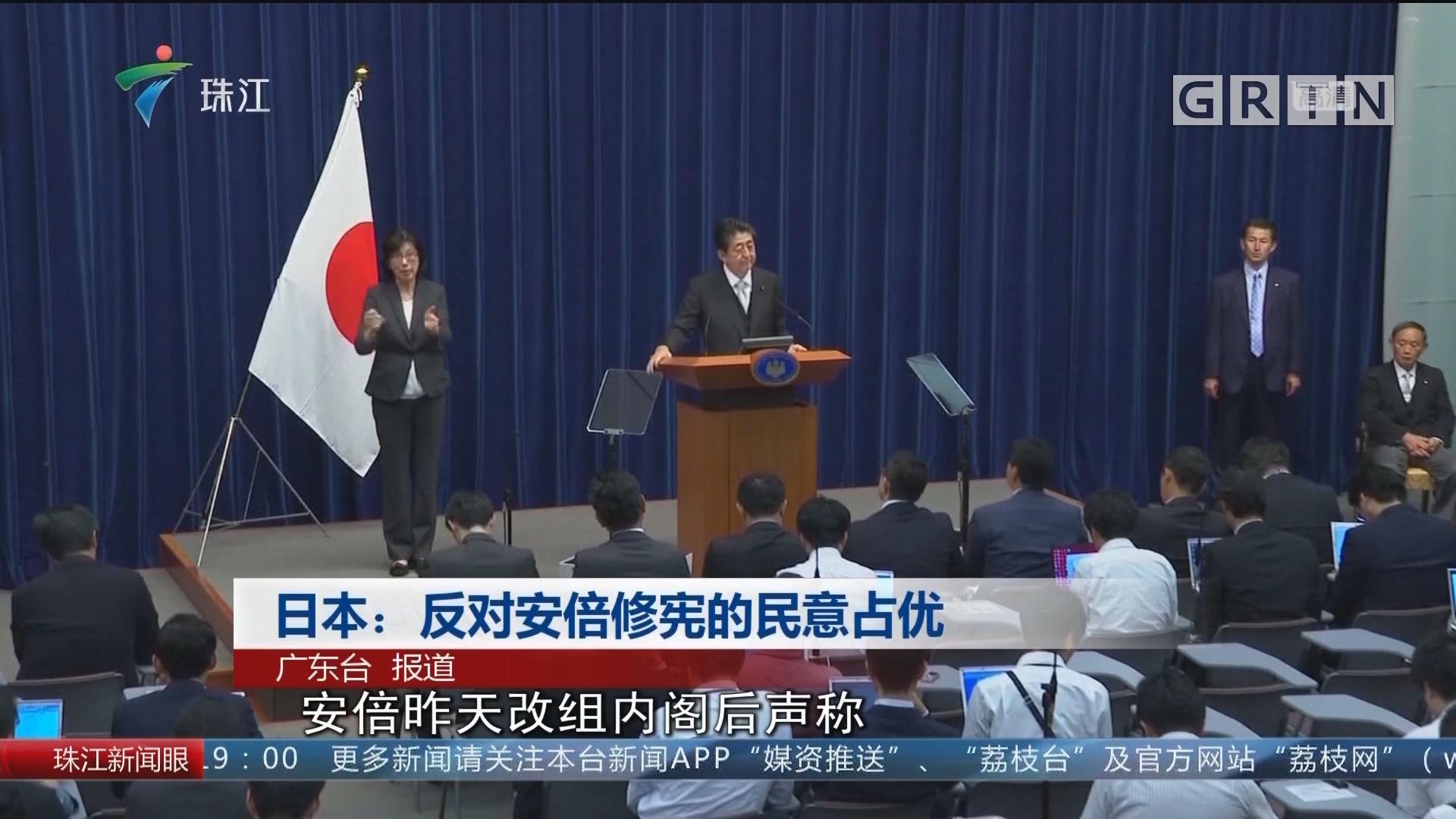 日本:反对安倍修宪的民意占优