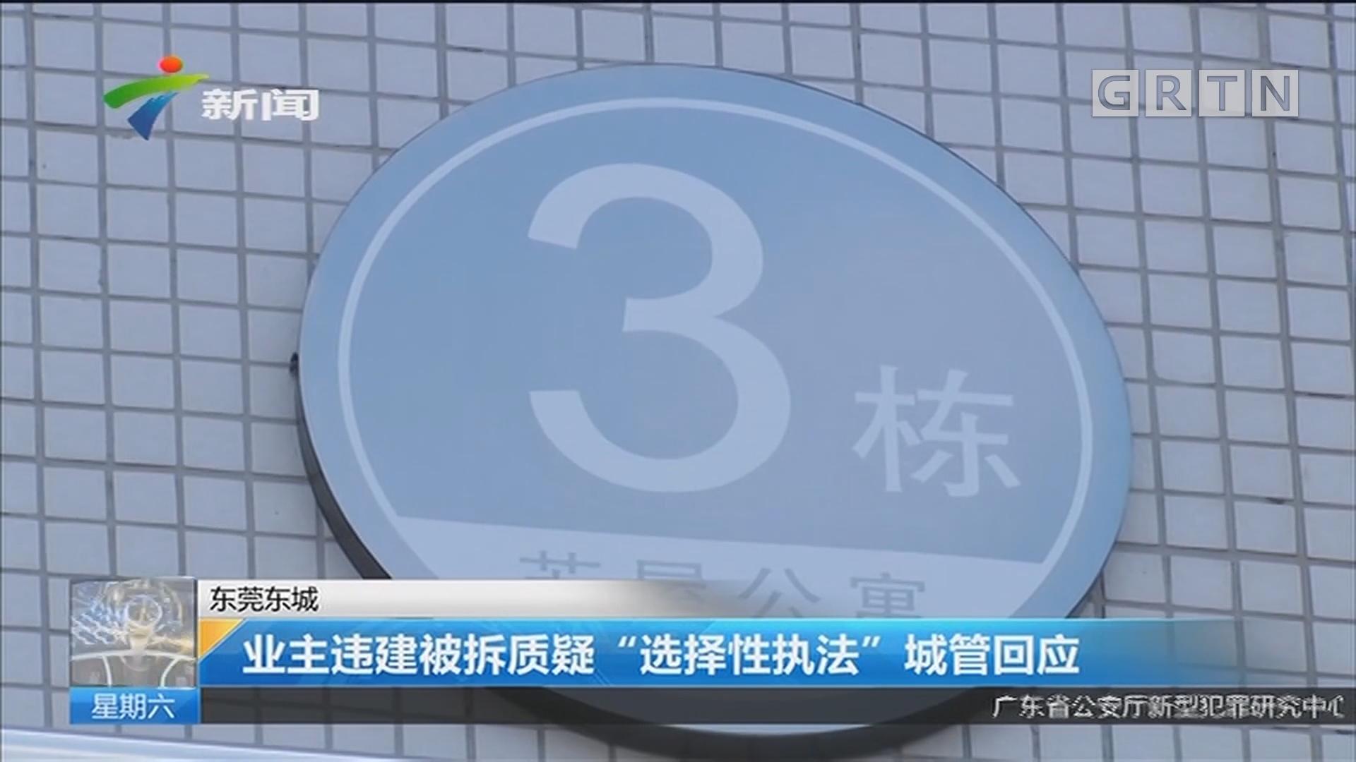 """东莞东城:业主违建被拆质疑""""选择性执法""""城管回应"""