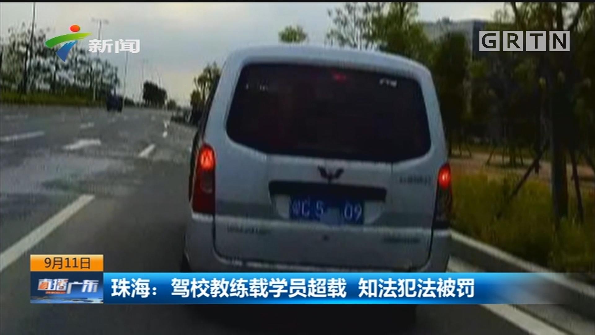 珠海:驾校教练载学员超载 知法犯法被罚