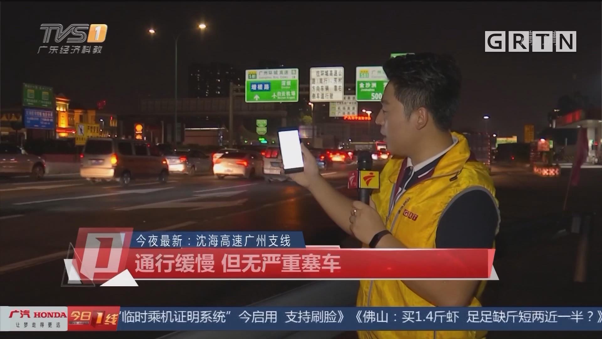今夜最新:沈海高速广州支线 通行缓慢 但无严重塞车