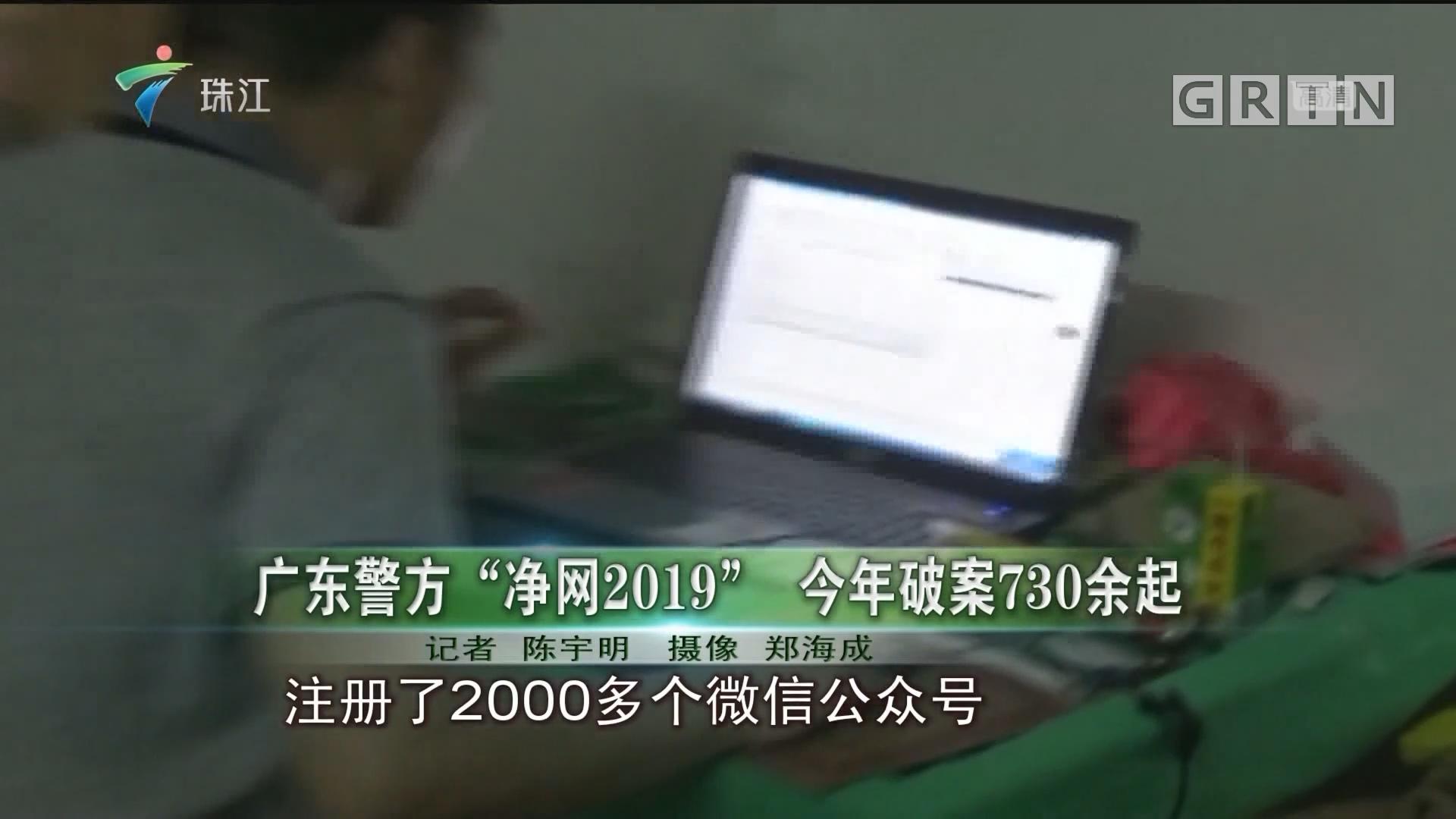 """广东警方""""净网2019"""" 今年破案730余起"""