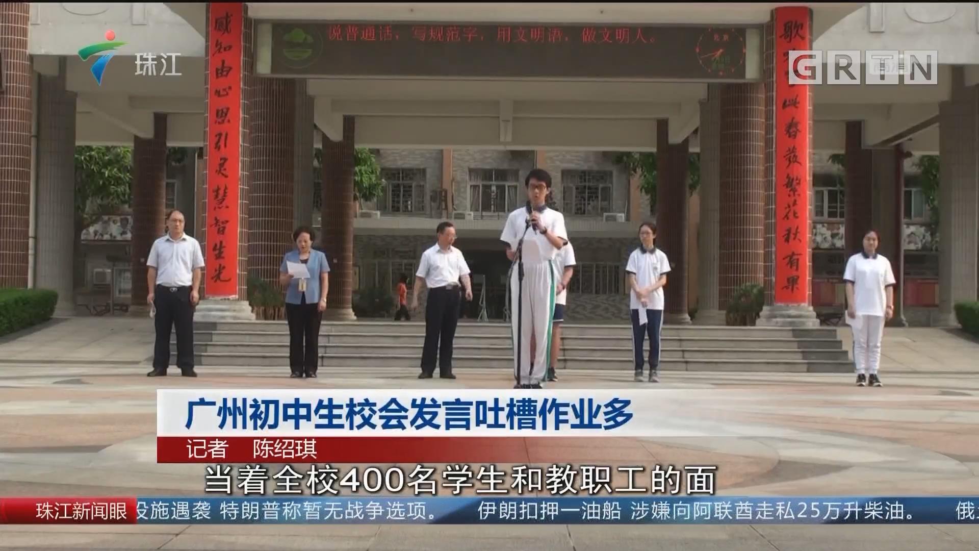 广州初中生校会发言吐槽作业多