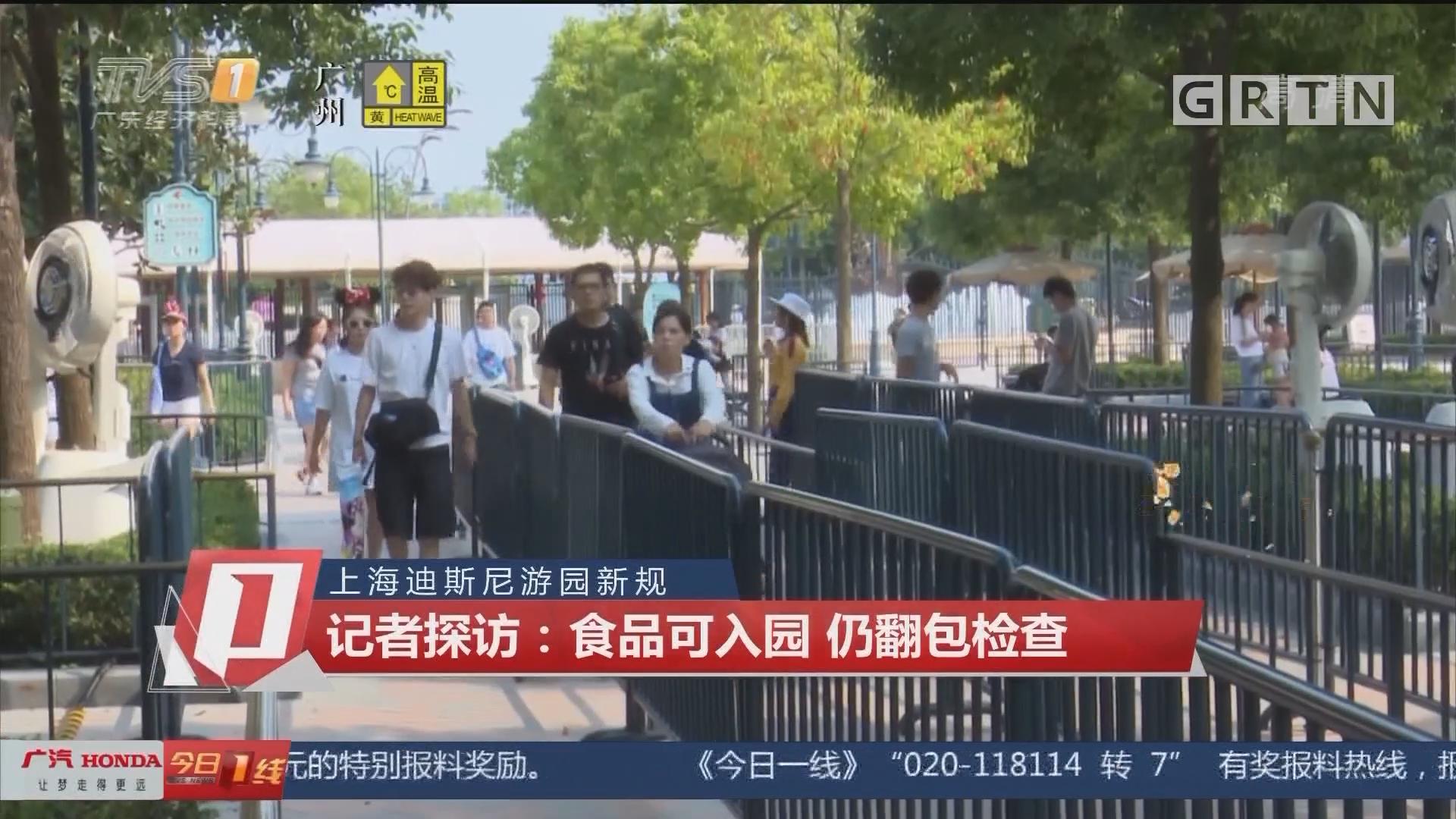 上海迪斯尼游园新规 记者探访:食品可入园 仍翻包检查