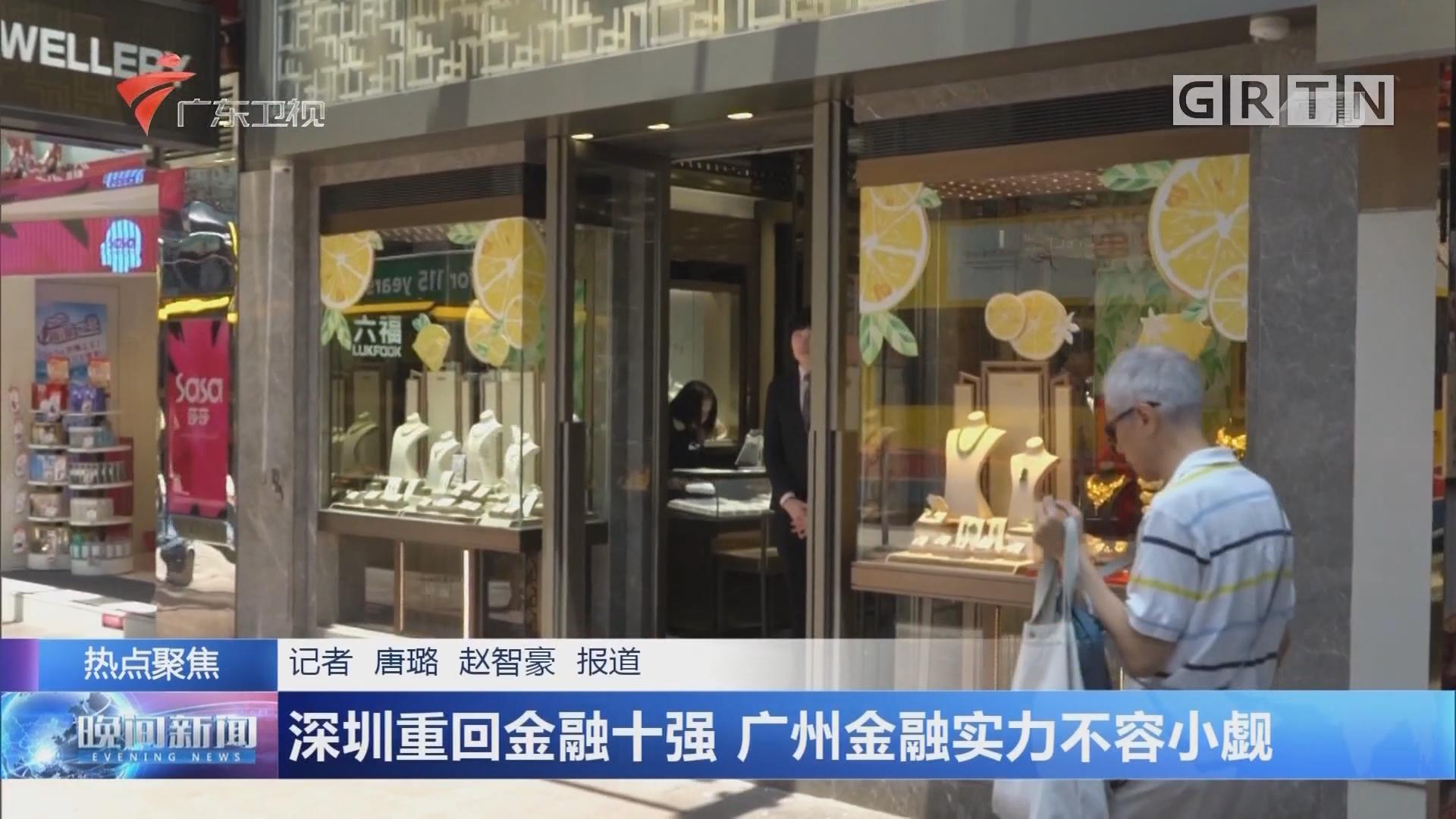 深圳重回金融十强 广州金融实力不容小觑