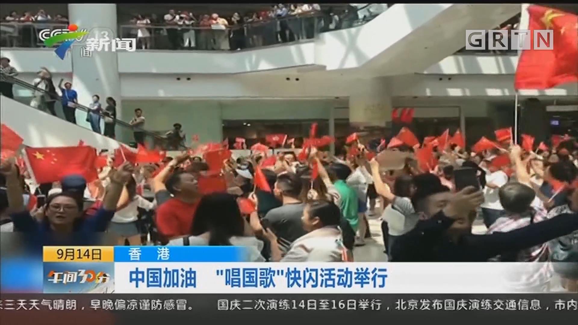 """香港:中国加油 """"唱国歌""""快闪活动举行"""